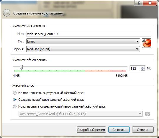 Размер ОЗУ и тип виртуальной машины для CentOS 7
