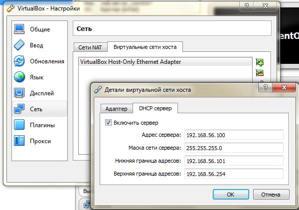 Конфигурация виртуальной сети в VirtualBox