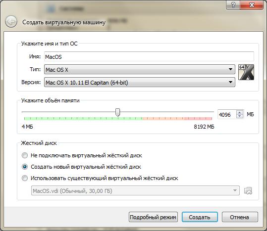 Новая виртуальная машина для MacOS Sierra