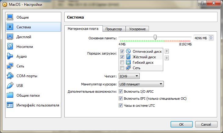 Настройки мат. платы виртуальной машины для MacOS