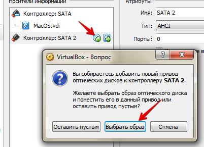 Добавляем образ MacOS к виртуальной машине