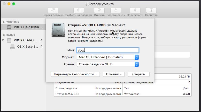 Установка MacOS. Очистка диска