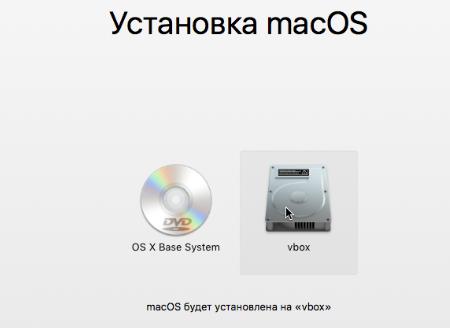 MacOS - диск появился в списке