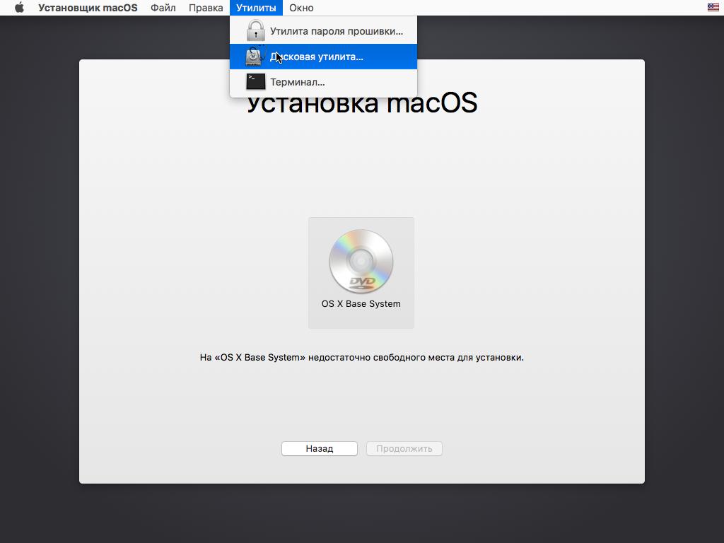 Запуск дисковой утилиты установщика MacOS