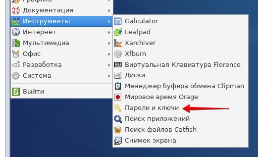 Пароли и ключи в Fedora Linux c окружением XFCE