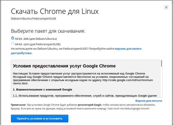 Установка Chrome для ElementaryOS