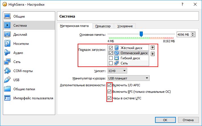 Настройки VirtualBox для MacOS - вкладка Система