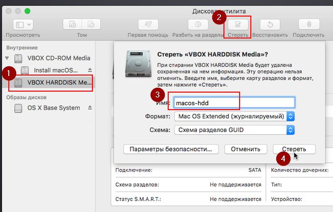 Готовим диск для установки MacOS