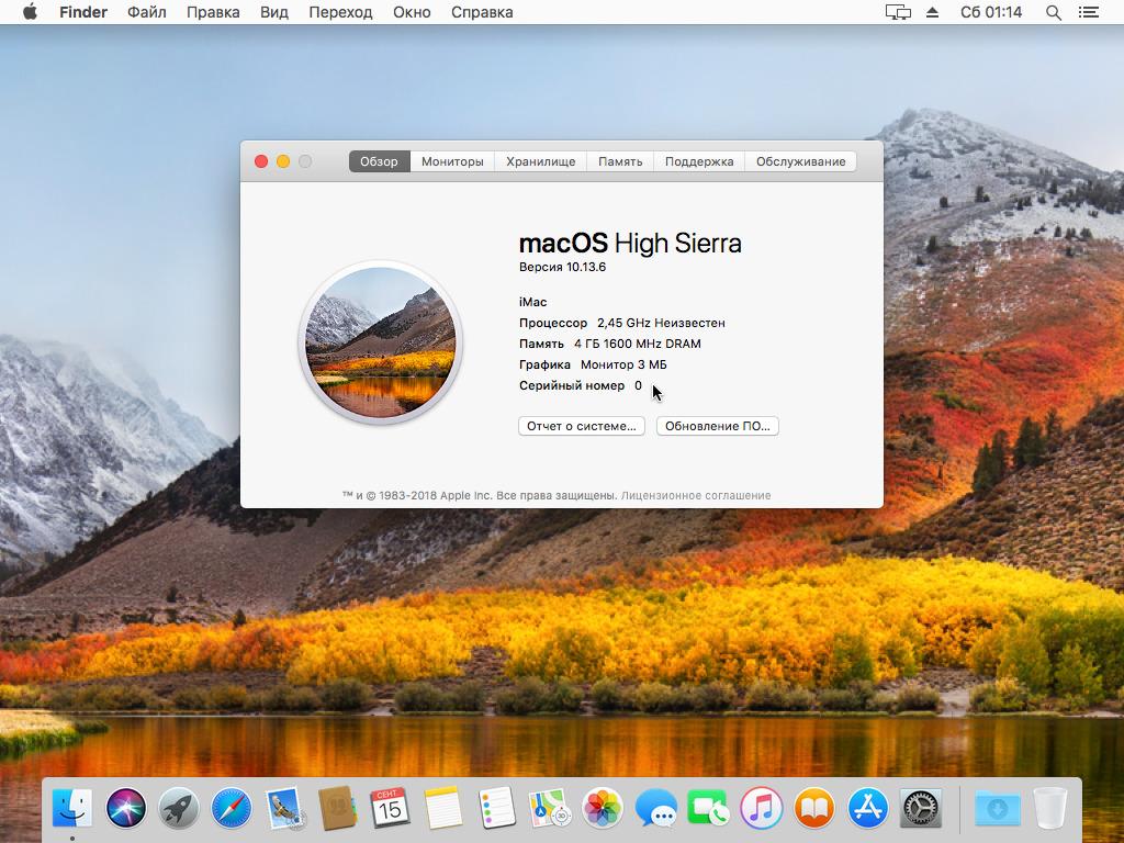 Установка MacOS на VirtualBox завершена
